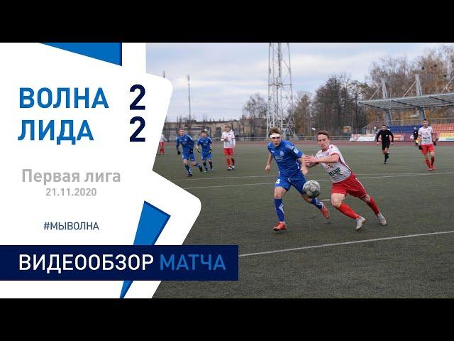 ⚽ Первая лига 2020 26 тур  «Волна-Пинск» 2 : 2 «Лида»