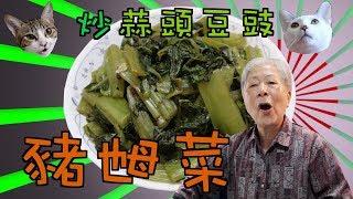 香港食譜: 蒜頭豆豉炒豬乸菜 (莙薘菜)