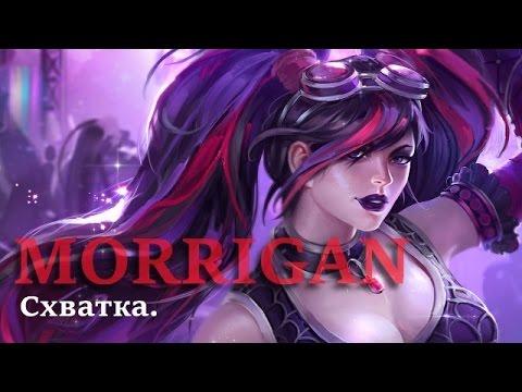 видео: smite 4 Сезон: clash\Схватка - morrigan\Морриган: Тимплей в солоочереди.