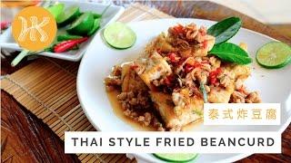 Thai Style Fried Beancurd Recipe 泰式炸豆腐 | Huang Kitchen