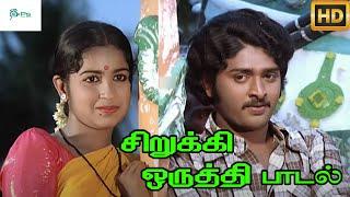 சிறுக்கி ஒருத்தி || Sirukki Oruthi  ||Malaysia Vasudevan S. P. Sailaja|| Love Duet H D Song