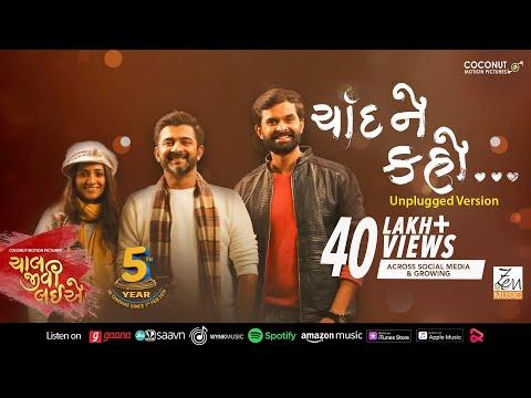 Unplugged- Chaand Ne Kaho | Sachin-Jigar | Sachin Sanghvi |Chaal Jeevi Laiye | Zen Music Gujarati