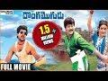 Donga Mogudu Full Length Telugu Movie || Chiranjeevi, Bhanupriya, Madhavi