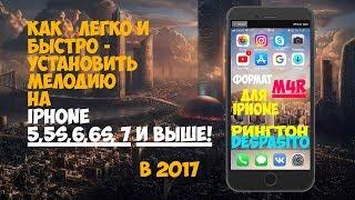 Как легко установить рингтон на iphone в 2017 2018