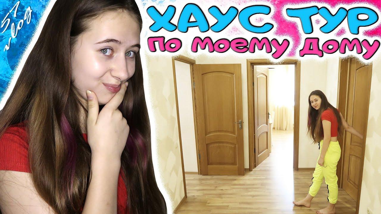 ХАУС ТУР по новому ДОМУ в Киеве. Опять хвастаюсь. DiLi Play Vlog