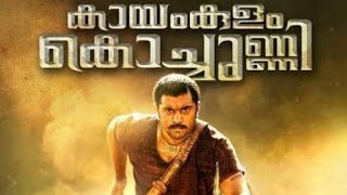 Kayamkulam kochunni official trailer