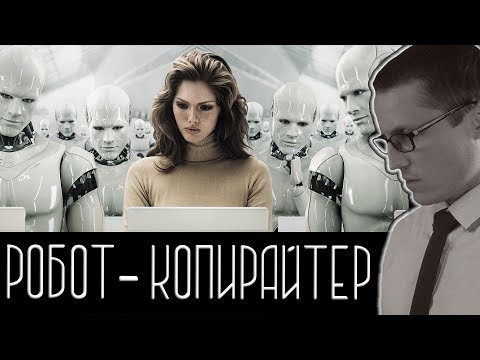 РОБОТ – КОПИРАЙТЕР [Новости науки и технологий]