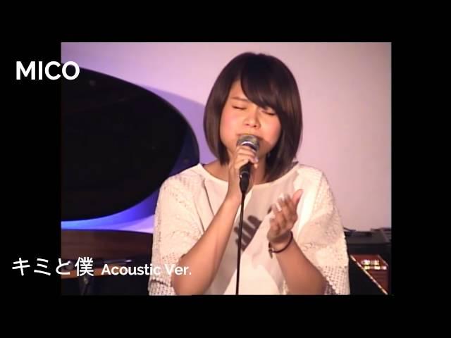 「キミと僕」 short ver. -MICO