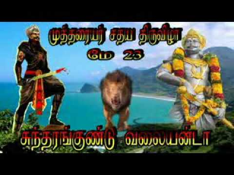 Sundharankundu mutharaiyar muthuraja