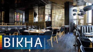 Треть украинских ресторанов не откроется после карантина - причины | Вікна-Новини