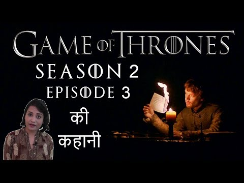 Game Of Thrones Season 2 Episode 3 Explained In Hindi