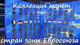Коллекция монет стран зоны Евро(В этом видео я покажу два альбома с коллекцией монет стран зоны Евросоюза. Возврат денег с каждой покупки..., 2016-04-23T18:06:07.000Z)
