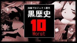 【白猫プロジェクト】ねむれる的「黒歴史」Worst10【エンタメ】