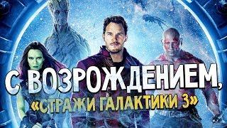 «Стражи Галактики 3» - Джеймс Ганн вернулся на пост режиссёра! Обсуждаем планы Marvel!