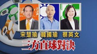 【現場直擊】2020大選 總統候選人電視辯論會 │ 2019.12.29