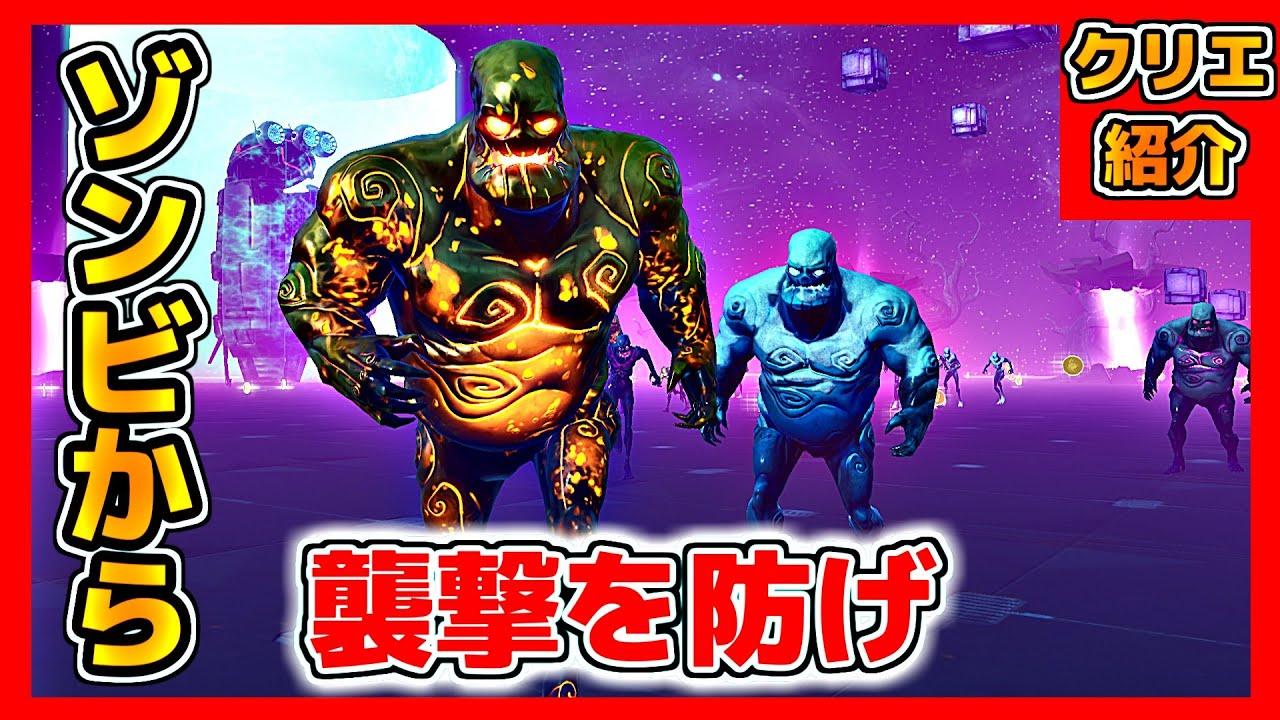 フォート ナイト クリエイティブ ゾンビ 【フォートナイト】ゾンビを倒していくゲームがおもしろい!コードあ...
