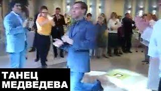 Медведев танцует: ответ президенту Чувашии(Дмитрий Медведев танцует не хуже, чем президент Чувашии))) Видео