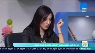 صباح الورد - قراءة أهم عناوين الصحف الصادرة اليوم 9 يوليو مع عادل السنهوري رئيس تحرير موقع صوت الأمة