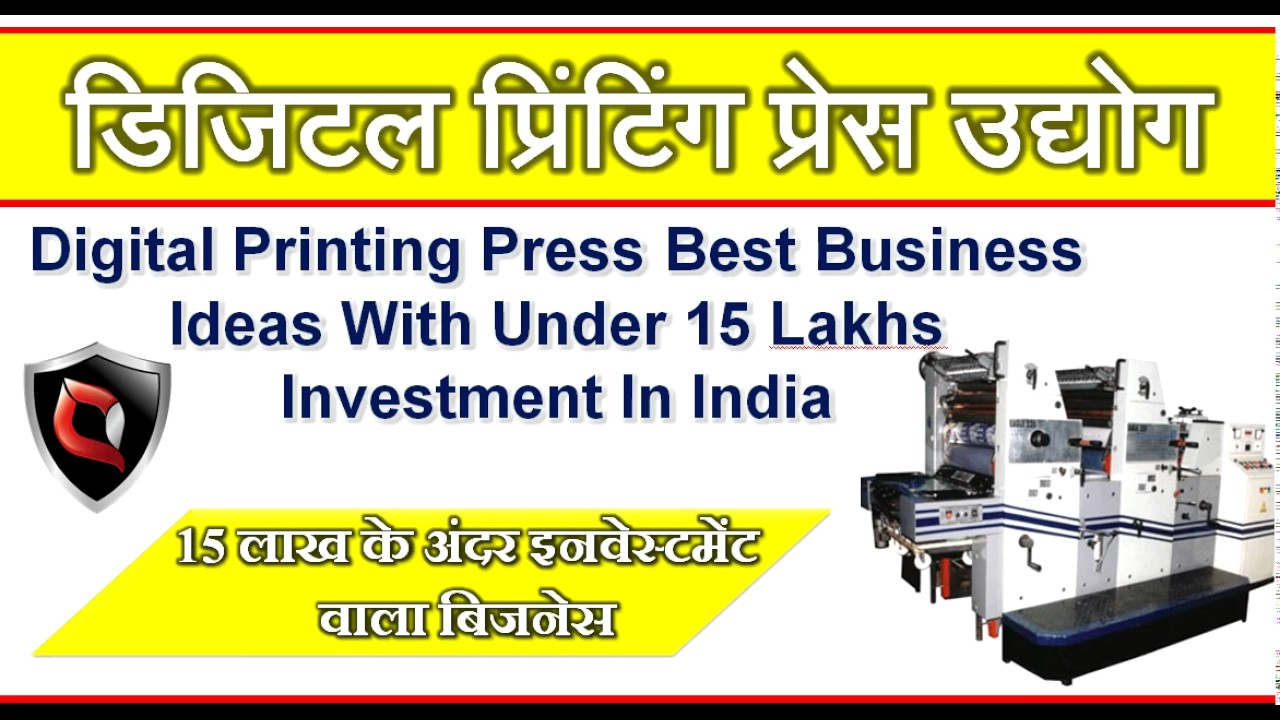 Digital Printing Press Best Business Ideas With Under  Lakhs Investment In India Make  Lakh P M