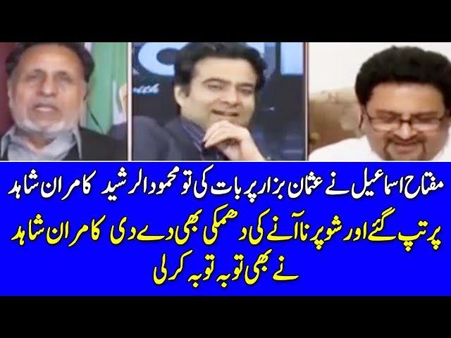 Mahmood Ul  Rasheed Ghusay Main Agaye - On The Front with Kamran Shahid - Dunya News