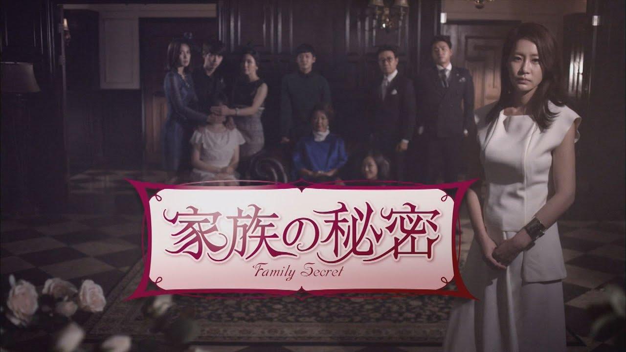 家族の秘密