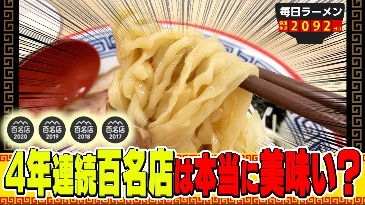 【食べログの疑問】食べログ百名店は本当にうまい?検証してみた。をすする 麺処 有彩【飯テロ】SUSURU TV.第2092回
