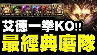 【神魔之塔】伊登X大聖『艾德一拳KO!』最經典磨隊完美呈現!『操縱法則的魔王』【小許】