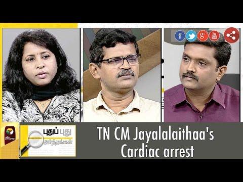 Puthu Puthu Arthangal: Jayalalaithaa's Cardiac arrest | 05/12/2016 | Puthiya Thalaimurai TV