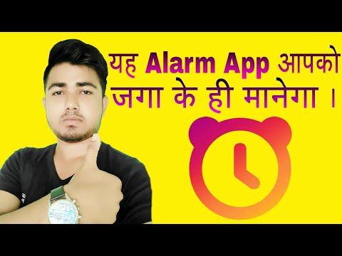 Best Alarm App Forever