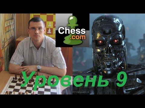 Шахматы. Компьютер Chess.com (уровень 9). ИНТЕРЕСНЫЙ ЛАДЕЙНЫЙ ЭНДШПИЛЬ!