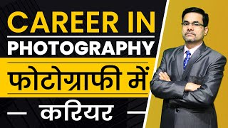 Career in Photography   Career for youth   Photography Career   Photography Course after 10th