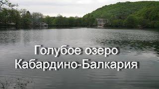 Голубое озеро. Кабардино Балкария(Одно из самых интересных и загадочных мест на планете., 2015-05-24T18:34:38.000Z)