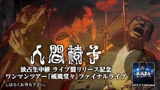 2017/03/25 (土) 赤坂BLITZ OP.SE:此岸御詠歌 01. 鉄格子黙示録 02. 陰...