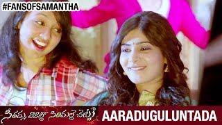 Seethamma Vakitlo Sirimalle Chettu Video Songs | Aaraduguluntada Full Song | Mahesh Babu | Samantha