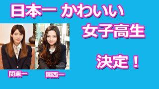 日本一可愛い女子...