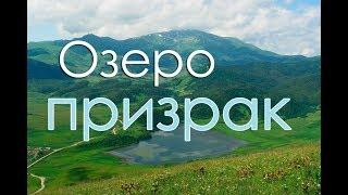 Озеро Призрак - Эрцо