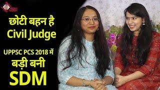 छोटी बहन है Civil Judge,बड़ी बनी UPPSC PCS 2018 में SDM|  जानें UPPSC qualifier की strategy!
