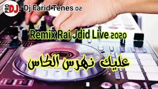 Remix Rai Jdid Live 2020 3lik Nharas L Kas عليك نهرس الكاس Mix By Dj Farid Tenes 02