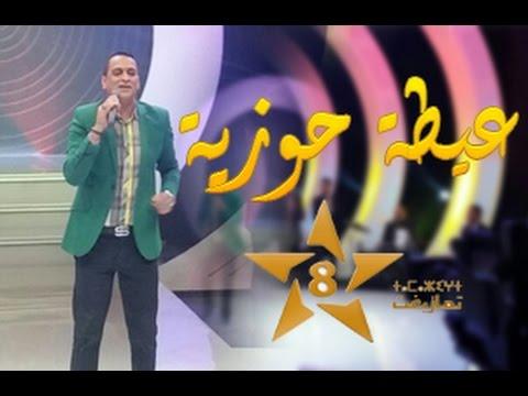 Hamid Serghini - Aita Hawziya (Tamazight TV) | حميد السرغيني - عيطة حوزية النيرية / على قبلو جاية