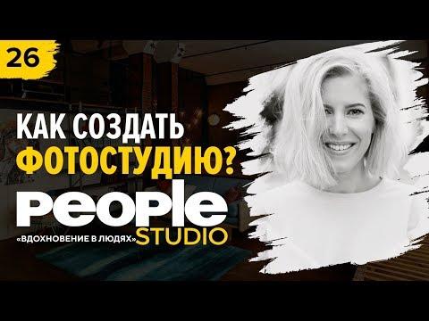 ФОТОСТУДИЯ как бизнес. Как открыть фотостудию. Как стать фотографом? Studio People.