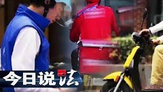 《今日说法》 20171202 危险速递 | CCTV