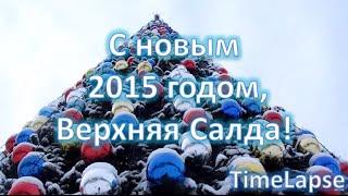 С новым годом, Верхняя Салда!