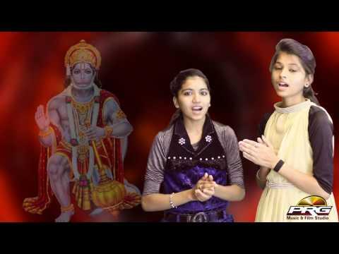 Goto Ghumade Mara Bajrang Bala | Natwar Jhintra | Salasar Balaji | Latest Rajasthani Song | PRG HD