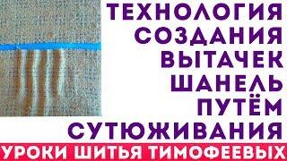 технология создания вытачек Шанель путём сутюживания автор урока тимофеев александр