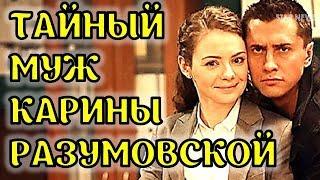 Не верится! Кто таинственный муж актрисы Карины Разумовской