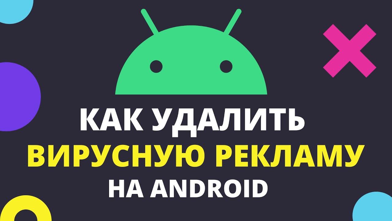 Реклама в android интернете сайт где можно выкладывать свои ссылки