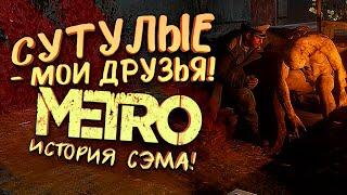 СУТУЛЫЕ МОИ ДРУЗЬЯ! -  НОВОЕ МЕТРО! - ИСТОРИЯ СЭМА В Metro Exodus #3