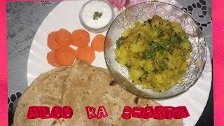 ALOO KA BHARTA RECIPE in hindi | RECIPE FOR BREAKFAST | TASTY RECIPE