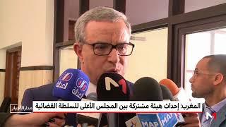 المغرب: إحداث هيئة مشتركة بين المجلس الأعلى للسلطة القضائية