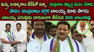 KadiribabuRao Comments On Bala Krishna Chandrababu|Reveals Facts On TDP Leaders|cinema politics